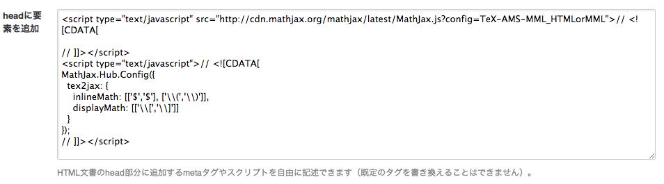 はてなブログの設定でMathJaxを全域で有効にする