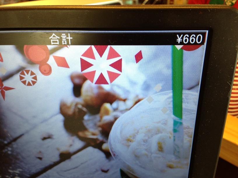 ちゃんみおスペシャル合計660円