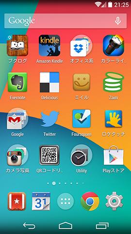 Nexus 5 ホーム1