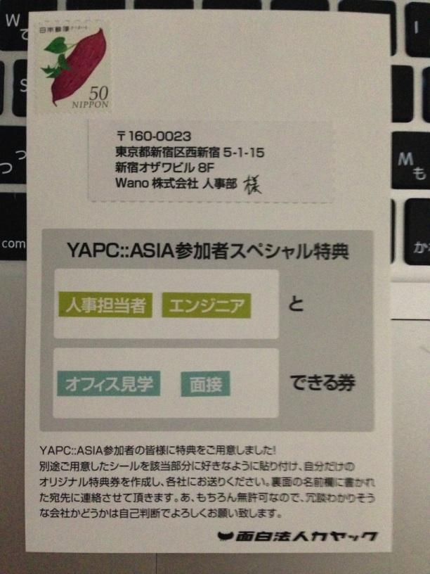 YAPCのカード2