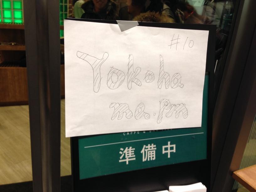 Yokohama.pm#10 の看板