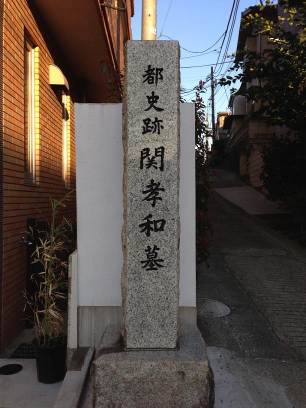 浄輪寺の入口の石碑