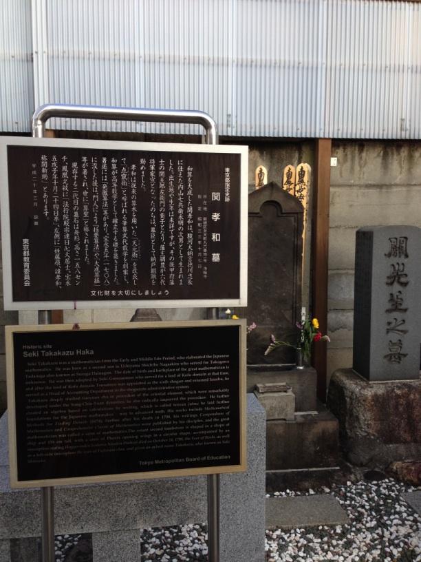 関孝和の墓の正面