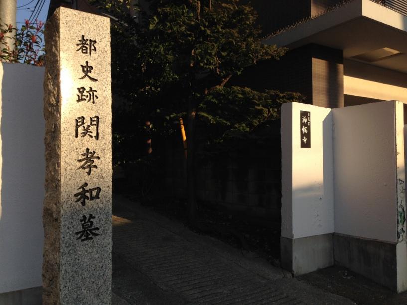 関孝和の墓、浄輪寺の入口