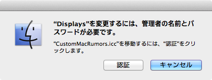 Displayには認証が必要