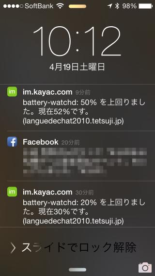 battery-watchdの通知の様子