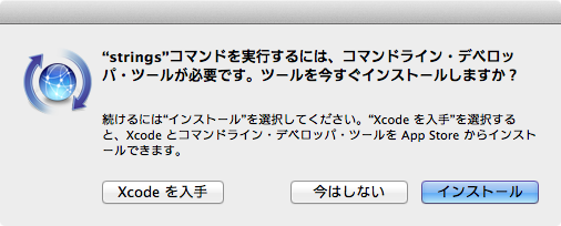 stringsにはXcodeが必要