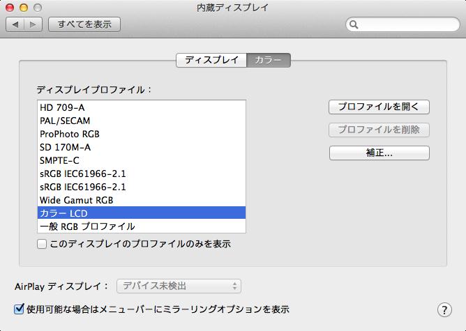 チェックボックスを外して増えたカラープロファイル群
