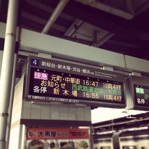 練馬駅から横浜駅まで一本