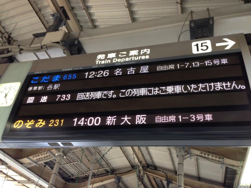 新幹線の行き先表示