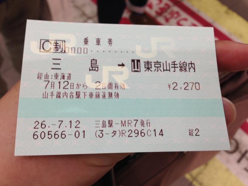 三島→東京山手線内