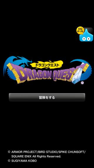 iPhone版ドラクエ1最初の画面
