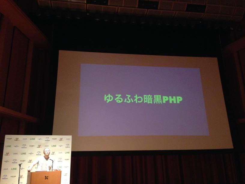 ゆるふわ暗黒PHP