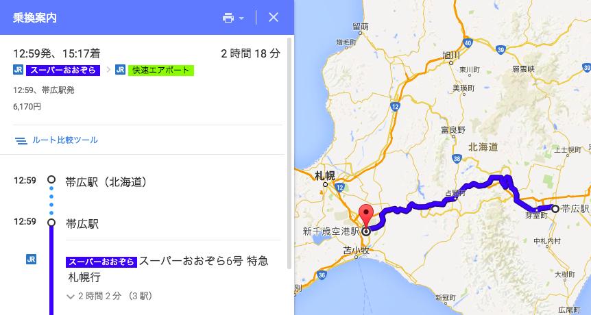 帯広駅から新千歳空港駅までのJR北海道での経路
