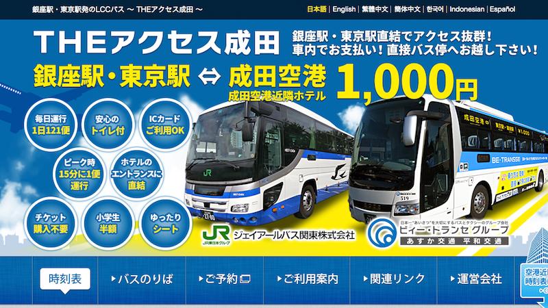 THEアクセス成田ウェブサイト