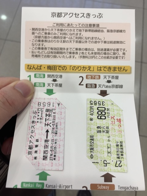 南海電鉄の京都アクセスきっぷ