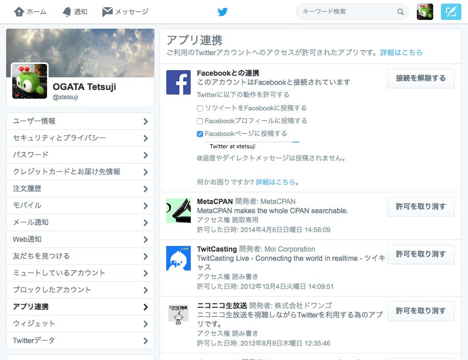 Twitterの連携サービス確認画面